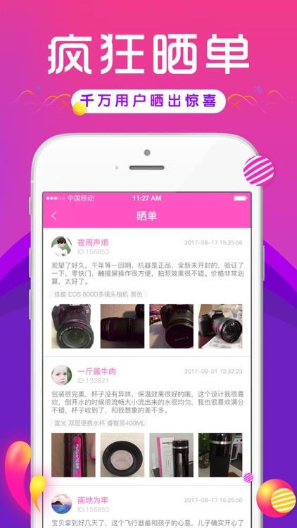 欢乐竞拍-全民竞拍夺宝购物商城 screenshot-3