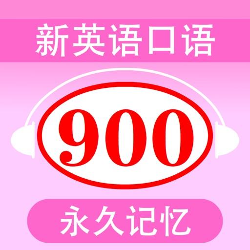 新英语900句 - 读书派出品