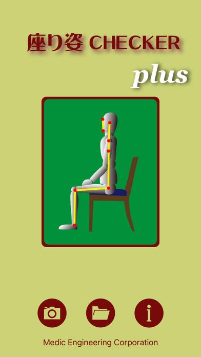 座り姿CHECKER - plusのおすすめ画像1