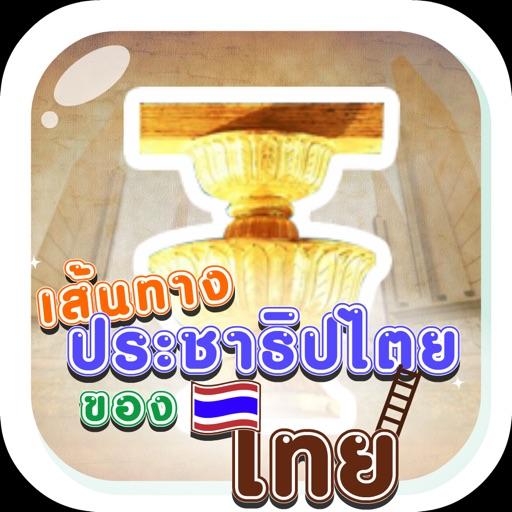 เส้นทางประชาธิปไตยของไทย