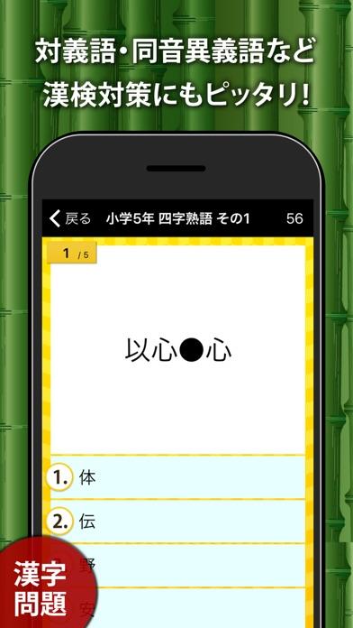 小学生手書き漢字ドリルDXスクリーンショット3