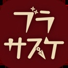 ブラサスケ icon