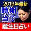 2019年最新版【時期当て誕生日占い】