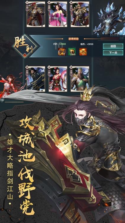 创世三国-经典三国志策略游戏 screenshot-4
