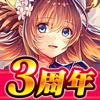 輝星のリベリオン【新感覚ストラテジーRPG...