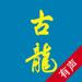 185.古龙作品集【有声】(金庸古龙武侠小说全集)