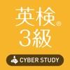 英検®3級  過去試験対策 問題集