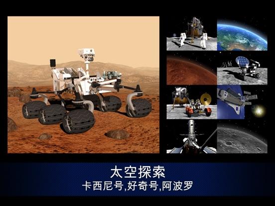 【天文迷必备】Solar Walk - 三维太阳系模型