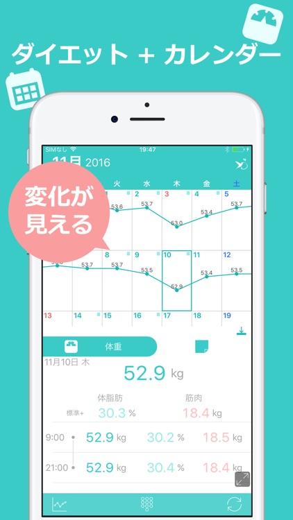 見える!体重管理と食事記録  ハミング ダイエットカレンダー