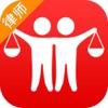 律伴律师端-专业律师在线法律咨询