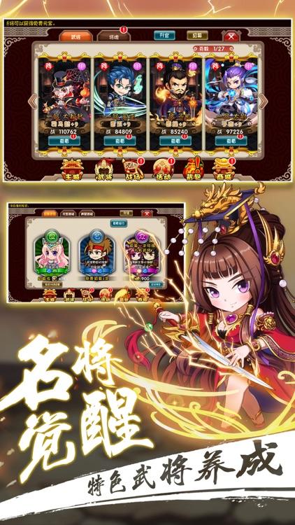 进击吧主公-角色扮演游戏 screenshot-4