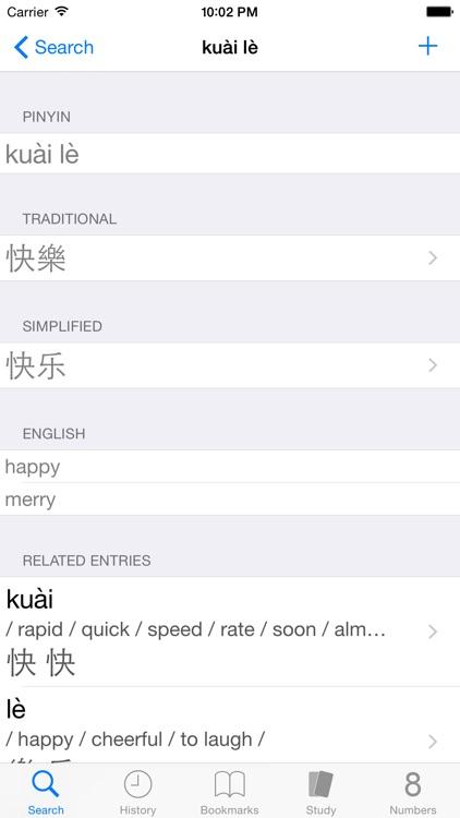 DianHua Dictionary