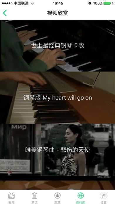 钢琴基础入门 - 成人钢琴自学课程のおすすめ画像4