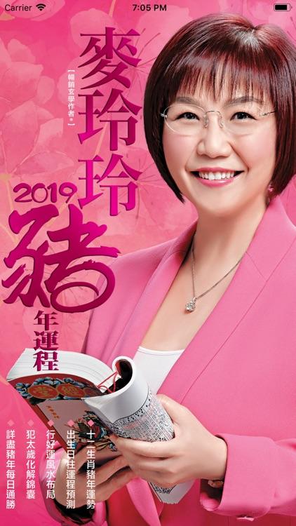 麥玲玲2019豬年運程