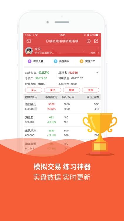 财富赢家-模拟炒股票、智能股票分析软件