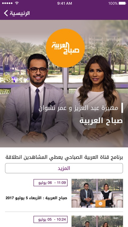 Al Arabiya / العربية screenshot-3