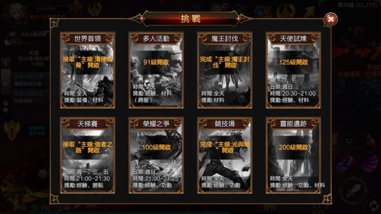 天諭之戰 screenshot-4