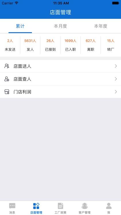 店掌通 screenshot-1