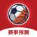 料享体育-专业的体育赛事预测平台