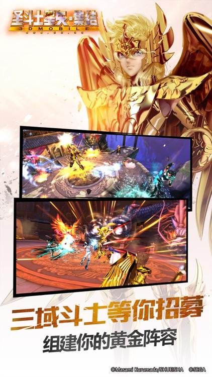 圣斗士星矢-集结 screenshot-4