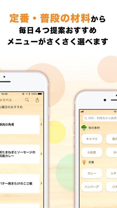 ファミペコ screenshot 2