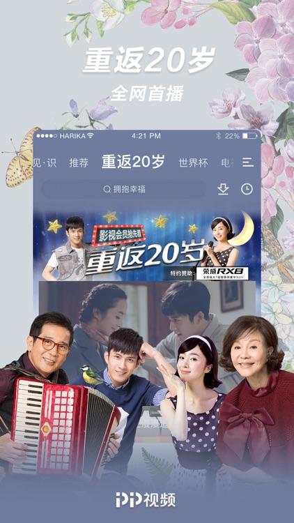 PP视频-中超西甲英超全网独播 screenshot-4