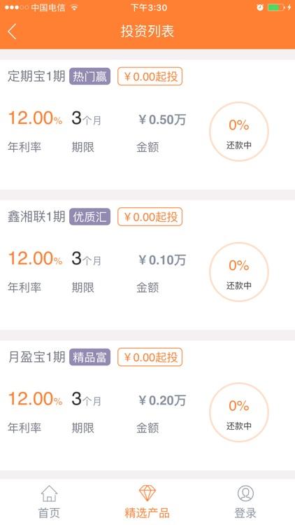 鑫湘联 screenshot-2