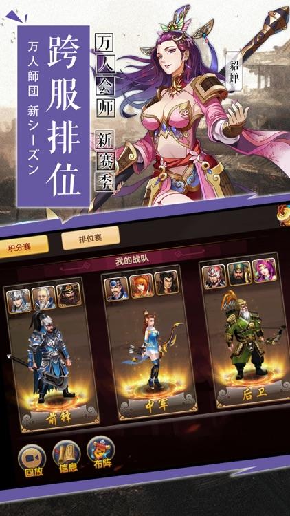 胡莱三国2-激战九州-刘涛代言 screenshot-3