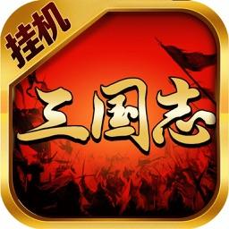 三国志·挂机游戏-最新国战策略放置类游戏