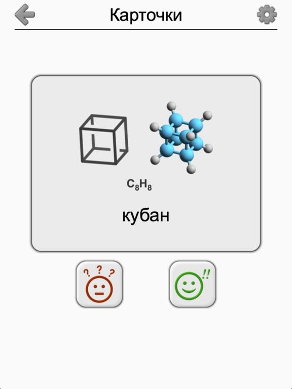 Скачать игру Углеводороды и их формулы