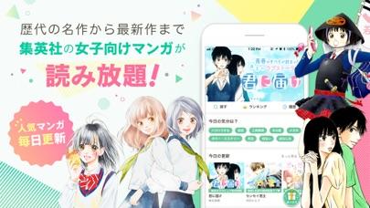 マンガMee screenshot1