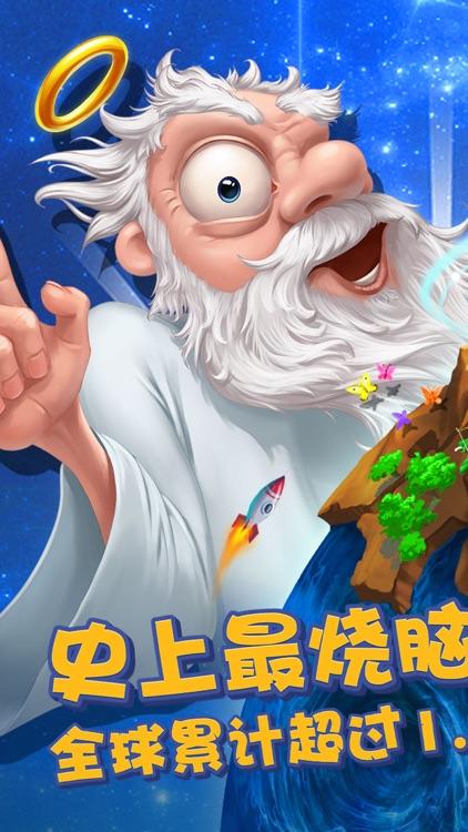 涂鸦上帝:起源-全民经典益智涂鸦解谜游戏