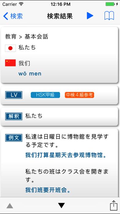 BitEx中国語辞書のおすすめ画像5