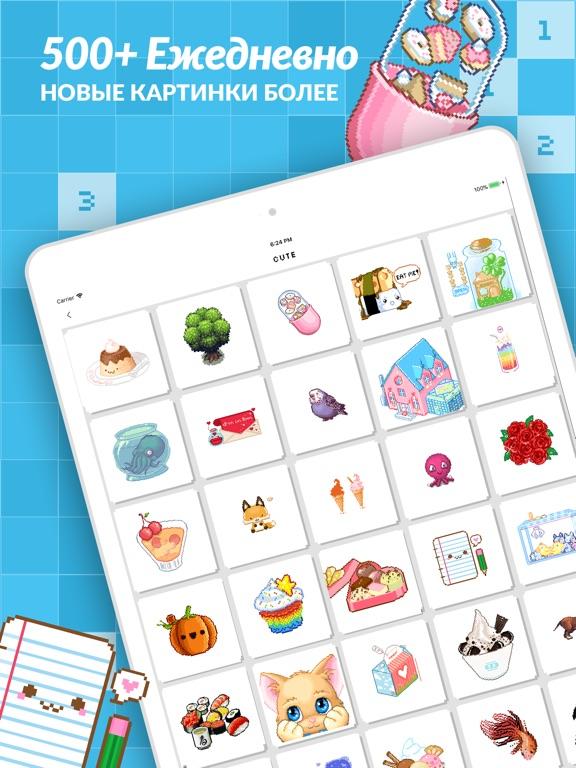 10k+ Игра Раскраски по Номерам для iPad