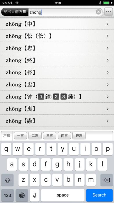 中日・日中辞典 ScreenShot0