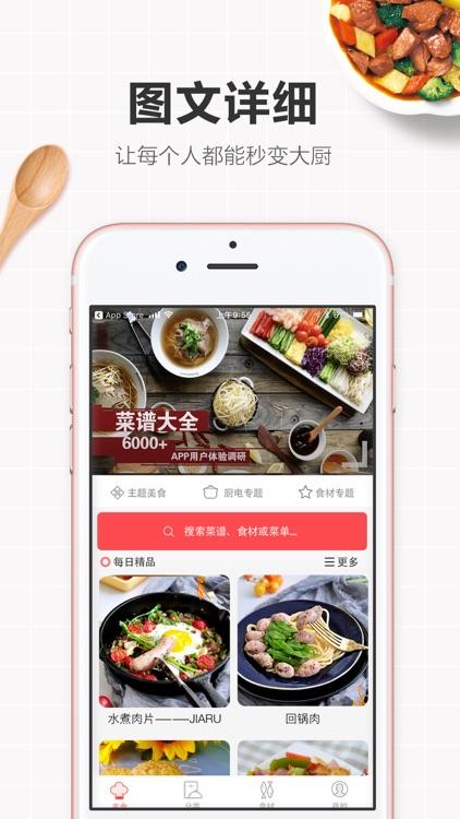 菜谱-下厨房必备家常菜 screenshot-4
