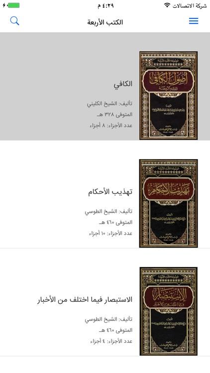 موسوعة كتب ـ الأصول الأربعة عند الشيعة