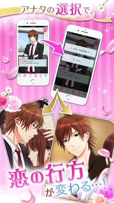 誓いのキスは突然に Love Ringスクリーンショット4