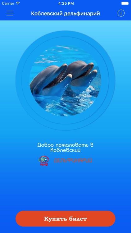 Коблевский Дельфинарий