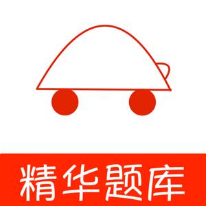 驾照三点通-比驾照一点通还多两点 - Utilities app