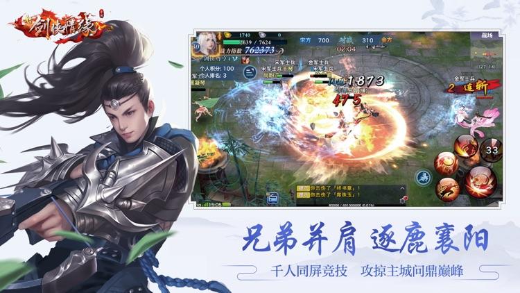 新剑侠情缘 screenshot-5