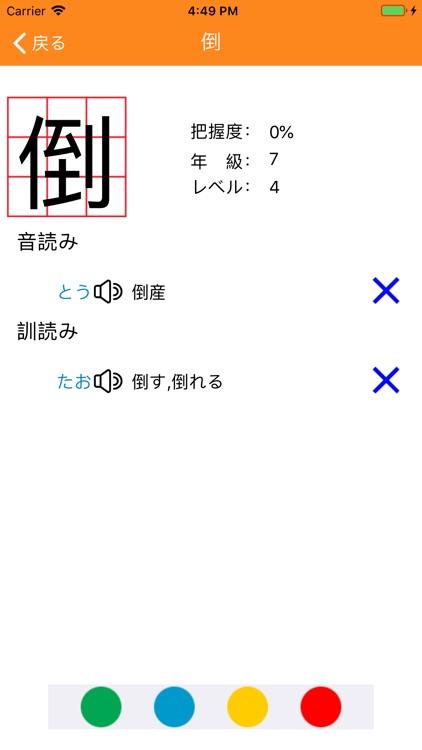 N2 Kanji Yomi