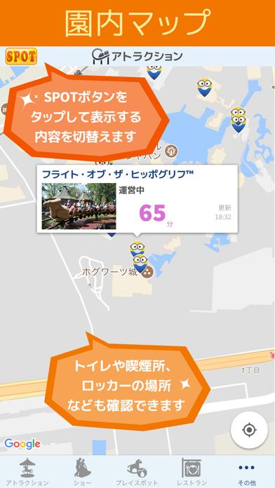 다운로드 USJアラート - 待ち時間&通知(非公式) Android 용