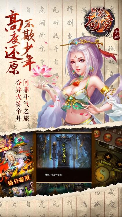口袋苍穹-萧炎觉醒 screenshot-3