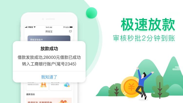 YongQianBao screenshot-3