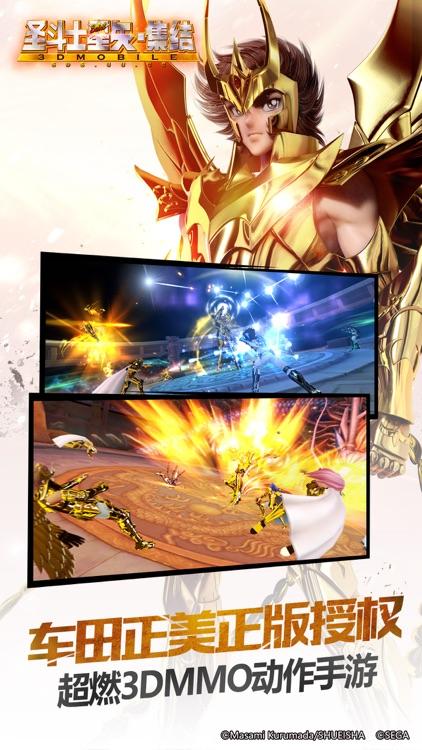 圣斗士星矢-集结 screenshot-0