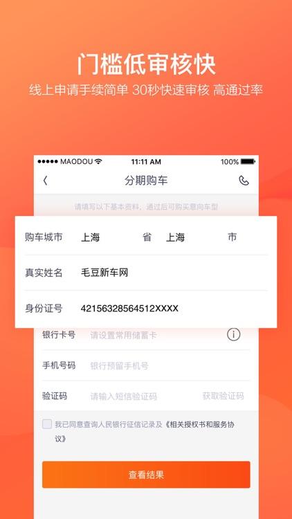 毛豆新车网-上毛豆开新车 screenshot-4