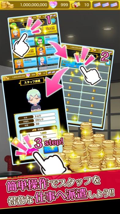 酔わせてキャバ嬢3 - 経営ゲーム × 女の子と恋、着せ替えスクリーンショット2