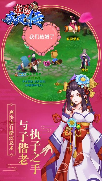 豪忍疾风传-和风即时战斗手游 screenshot-4