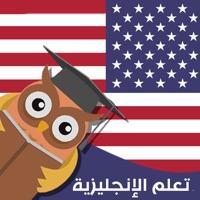تعلم اللغة الانجليزية صوت